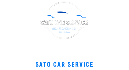 佐藤カーサービス